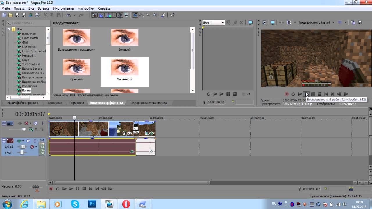 Обработки sony 12 программу pro для vegas видео