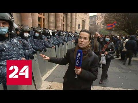 Акции протеста в Ереване: митингующие требуют отставки премьер-министра - Россия 24