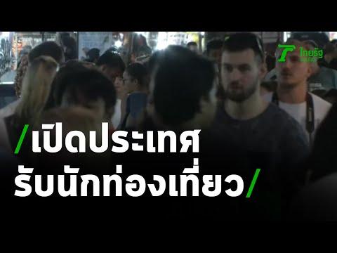 เปิดประเทศรับนักท่องเที่ยว เม.ษ.นี้ : ขีดเส้นใต้เมืองไทย | 05-03-64 | ข่าวเที่ยงไทยรัฐ