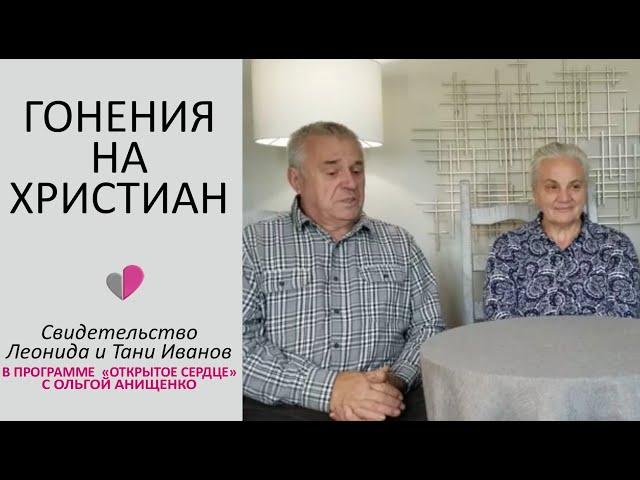 ДНИ ГОНЕНИЙ НА ХРИСТИАН - Свидетельство Леонида и Татьяны Ивановых - 06/2020