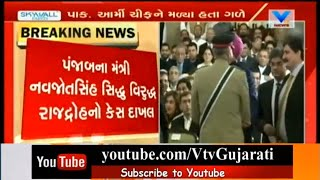 Case filed against Navjot Singh Sidhu for hugging Pakistan Army Chief | Vtv News