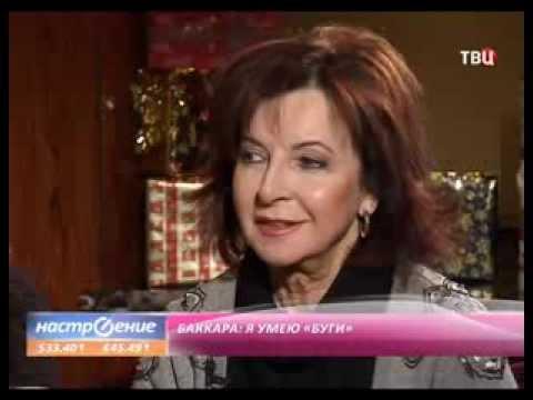 Interview with Baccara (Интервью с Баккара)