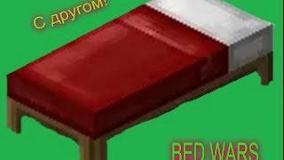 Bed Wars#1-(Играем с моим другом!)