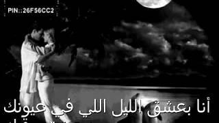 ميادة الحناوي وتغنيها حنان فارس»أنا بعشقك💖انا كلي لك أنا.. مع الكلمات