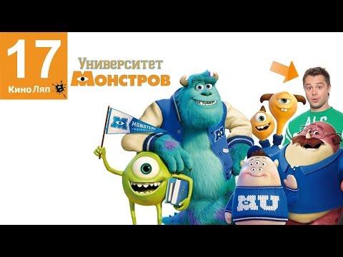 Университет монстров — Новый Русский трейлер HD)  1080p