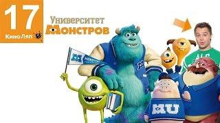 17 КиноЛяпа в мультфильме Университет монстров - Народный КиноЛяп