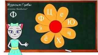 🎓 Урок 32. Учим букву Ф, читаем слоги, слова и предложения вместе с кисой Алисой. (0+)