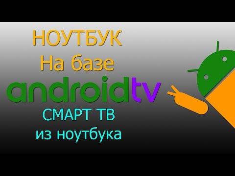 Ноутбук на базе Операционной системы ANDROID TV 8.1