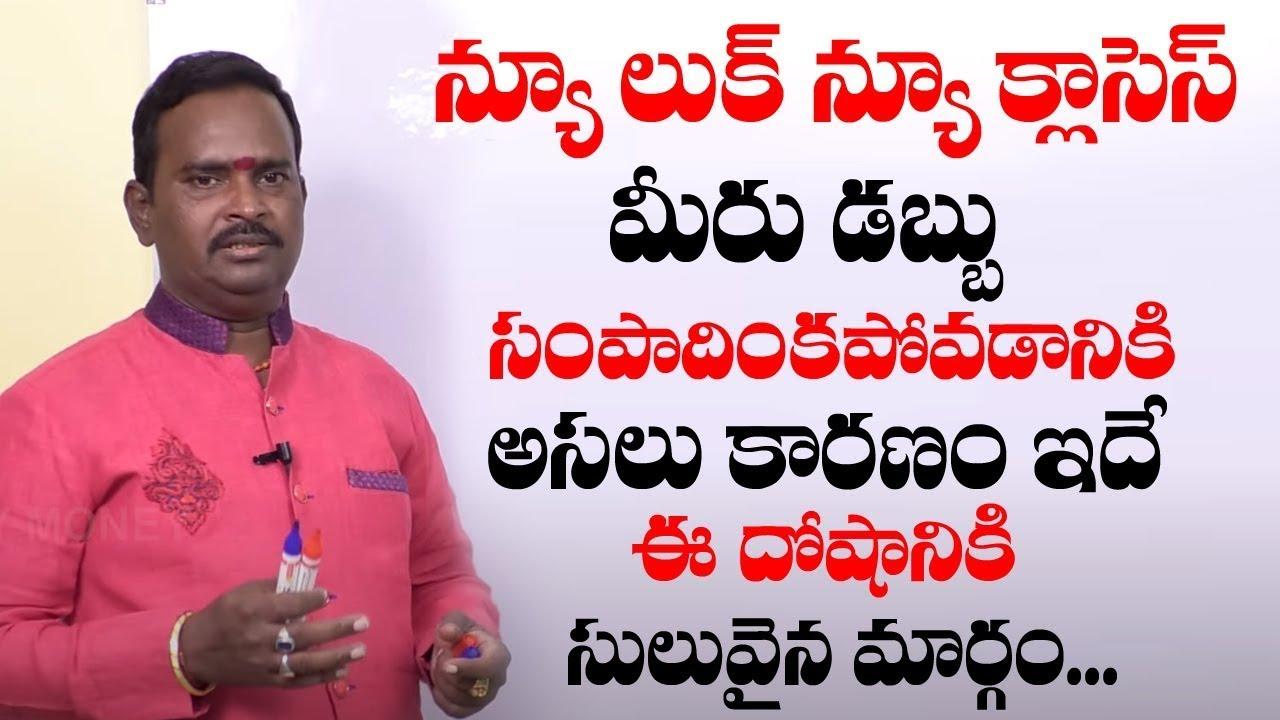 Money Mantra Class | New Millionare Mantra | Special Callsses For All | #LatestMoneyMantra
