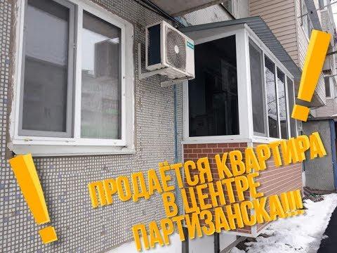 Продам 3х ком квартиру в самом центре Партизанска