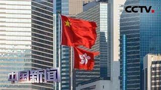 [中国新闻] 国务院港澳办发言人就香港发生暴力冲击立法会事件发表谈话 | CCTV中文国际