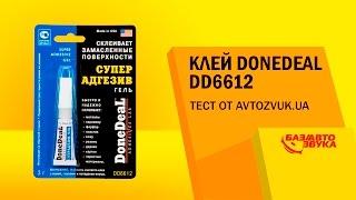 Клей DoneDeal DD6612. Тест от Avtozvuk.ua