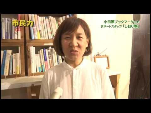 市民力 vol.110 「小田原ブックマーケット サポートスタッフ『しおり隊』」