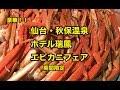 秋保温泉ホテル瑞鳳 の動画、YouTube動画。