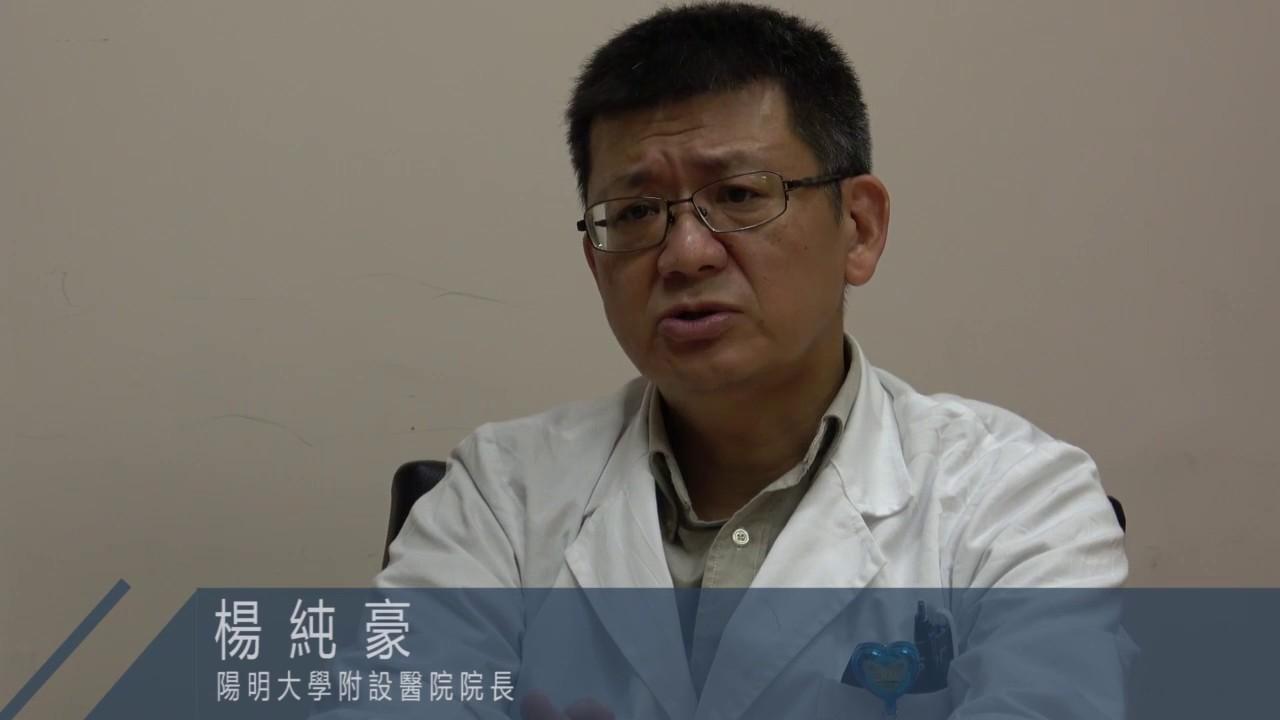 楊純豪 陽明大學附設醫院首位在地院長 - YouTube