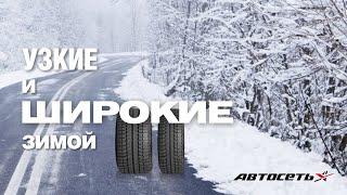 Размер шин: узкие против широких зимой
