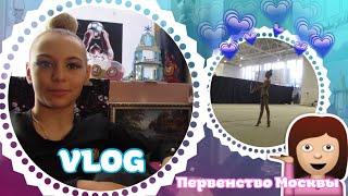 VLOG: первенство Москвы по художественной гимнастике/ 29-30.03.18/ г. Москва