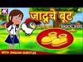 जादूचे बूट - Magical Shoes in Marathi   Marathi Goshti   Marathi Fairy Tales   Koo Koo TV Marathi