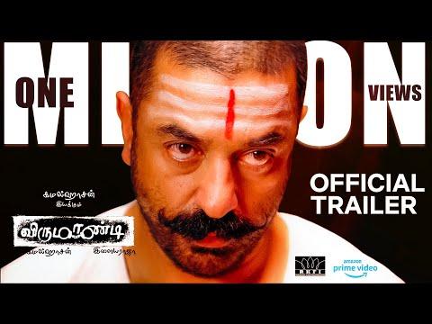 Virumaandi - Official Trailer   Kamal Haasan   #17YearsofVirumaandi