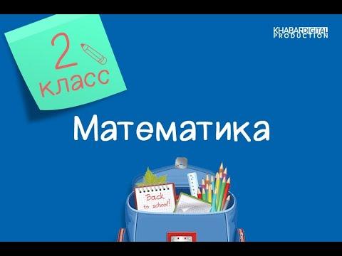 Видеоурок математика 2 класс деление