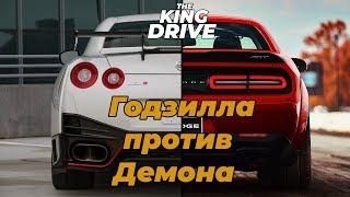 Nissan GT-R Nismo против Dodge Challenger SRT Demon