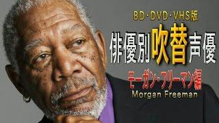 俳優別 吹き替え声優 21 モーガン・フリーマン編
