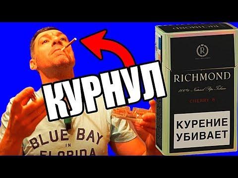 Сигареты Richmond Cherry, ОБЗОР СИГАРЕТ РИЧМОНД ЧЕРРИ ВИШНЯ