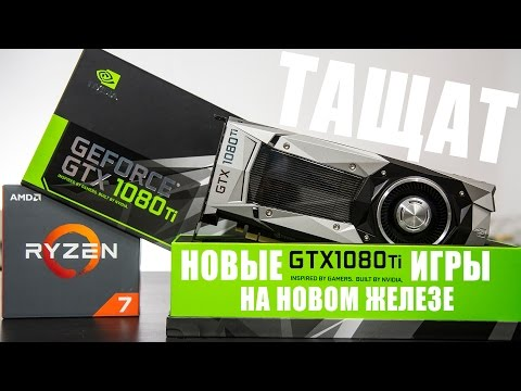 GeForce GTX 1080 Ti в новых играх For Honor, Ghost Recon Wildlands и Watch Dogs 2