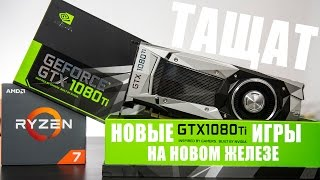 Обзор и тест видеокарты NVIDIA GeForce GTX 1080 Founders Edition
