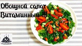 За 5 минут !!! Овощной Витаминный салат !#овощнойсалат #полезныйсалат
