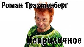 Роман Трахтенберг - Неприличное [16+]
