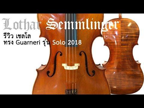 เชลโล Lothar Semmlinger รุ่น Guarneri Solo