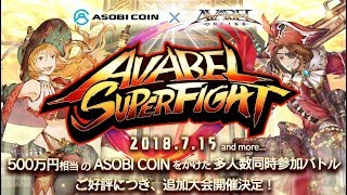 【Live】アヴァベル|「AVABEL SUPER FIGHT!!」生中継! [AVABEL ONLINE] #462
