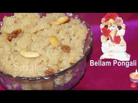 How to make Bellam Pongali  Prasadam | Sweet Pongal recipe preparation in telugu