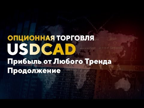 Продолжение опционной сделки USDCAD