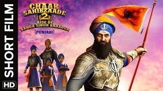 Chaar Sahibzaade 2: Rise Of Banda Singh Bahadur | Short Film | Full Movie Live On Eros Now