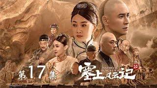 塞上風雲記  第17集(韓棟、徐梵溪、張寧江等主演)