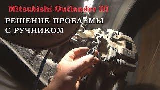 ЗАКИСАНИЕ. Решение проблемы с ручником на  Mitsubishi Outlander III (аутлендер)