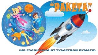 Поделки ко дню космонавтики/