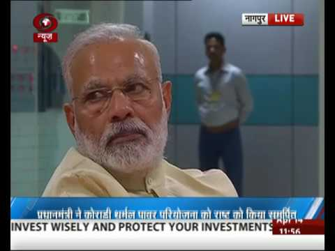 PM Modi visits Koradi Thermal Power Station in Nagpur