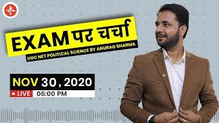 UGC NET POLITICAL SCIENCE | EXAM पर चर्चा BY ANURAG SHARMA