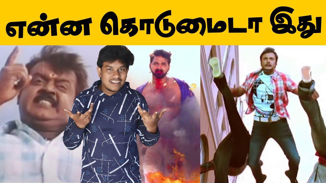 Indian Cinema Funny Action Scenes😱 சாவடிக்கிறாங்களே! Tamil Troll   Telugu   Hindi Movie Troll