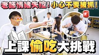 【玩命遊戲】小心別被老師發現上課偷吃大挑戰 Sneaky Eating in Class Challenge (ENG SUB)