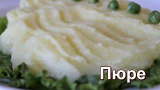 Картофельное пюре. Простой и вкусный рецепт. (Mashed potatoes)