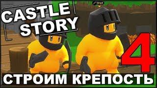 СТРОИМ И ОБОРОНЯЕМ КРЕПОСТЬ - CASTLE STORY #4