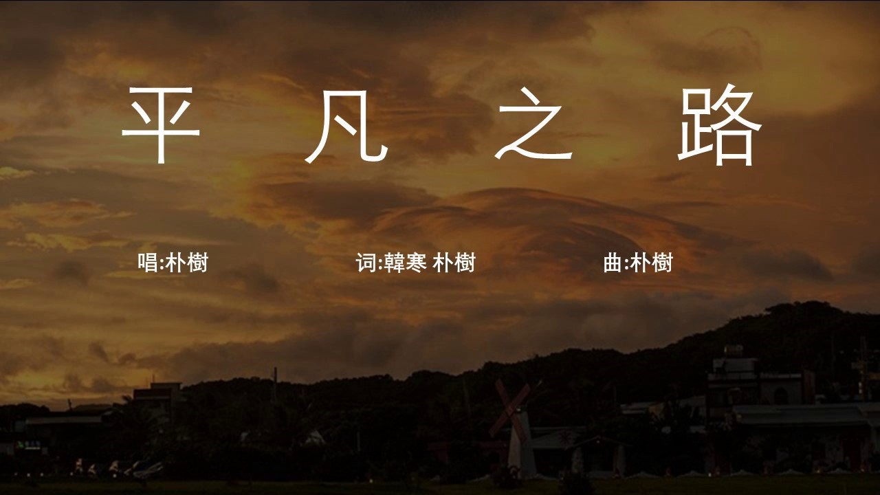 平凡之路-樸樹 電影後會無期主題曲[完整高清音質] - YouTube