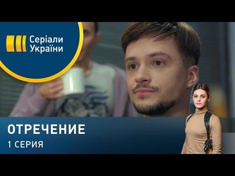 Детектив «Oтрeчeниe» (2020) 1-14 серия из 24 HD