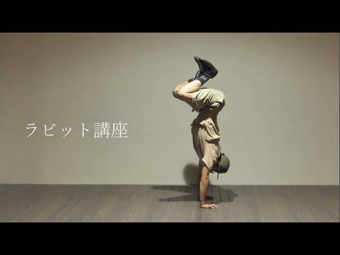 【縦系】5分で分かるラビット講座【ブレイクダンス】