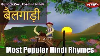 Bail Gadi Poem in Hindi | Bullock Cart Song | Hindi Rhymes For Children | हिंदी बालगीत | Baby Rhymes
