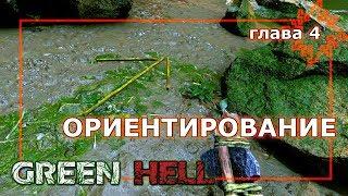 Ориентирование Глава 4 Green Hell (стрим)